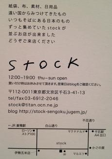 0020120529stock1_002_3