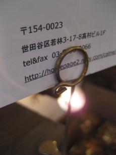 0020130216zakka_003